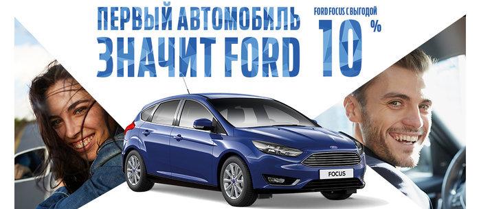 Автосалон форд в москве кредит кредит под залог авто в банке волгоград