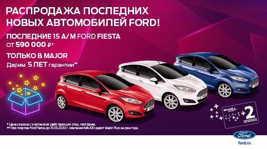 Автосалоны москвы продажа автомобилей форд работа в автосалоне в москве для девушек
