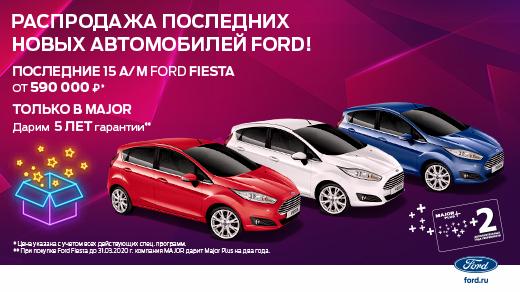 Автосалон москва распродажа авто 2020 где взять денег без залога в астане